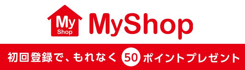 MyShop 初回登録で、もれなく50ポイントプレゼント