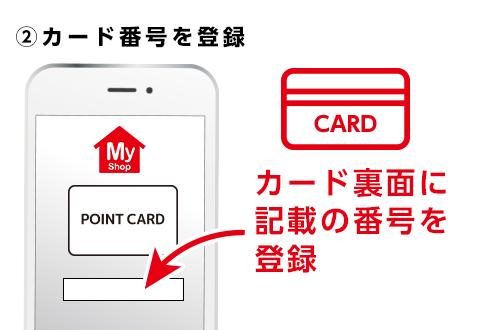 ②カード番号を登録