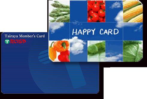 ポイントカード「ハッピーカード」「たいらやメンバーズカード」