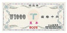 エコス商品券の販売について