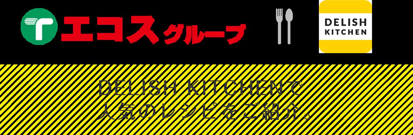 エコスグループ DELISH KITCHEN DELISH KITCHENで人気のレシピをご紹介。